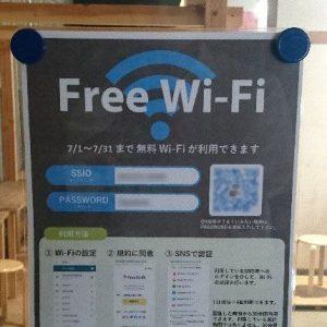 校内2か所にフリーWi-Fiスポットを開設しました
