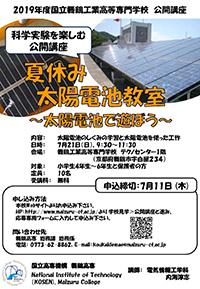 夏休み太陽電池教室 ~太陽電池で遊ぼう~(小学生対象)