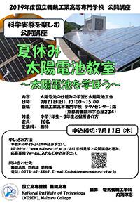 夏休み太陽電池教室 ~太陽電池を学ぼう~(中学生対象)