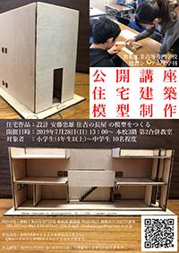 住宅建築模型製作