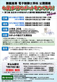 6足歩行ロボットをつくろう!~第13回全日本小中学生ロボット選手権 舞鶴高専地区予選~ 小学生の部