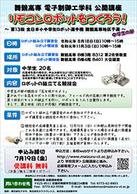 リモコンロボットをつくろう!~第13回全日本小中学生ロボット選手権 舞鶴高専地区予選~ 中学生の部