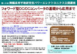パワーエレクトロニクス公開講座 フォワード型DC/DCコンバータの基礎から応用まで