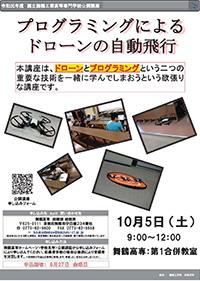 プログラミングによるドローンの自動飛行(10月5日開催)