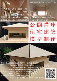 住宅建築模型制作