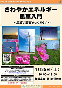 さわやかエネルギー風車入門