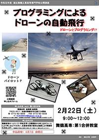 プログラミングによるドローンの自動飛行(2月22日開催)