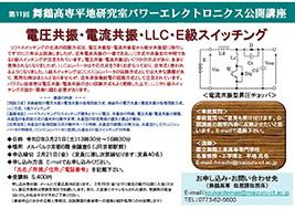 パワーエレクトロニクス公開講座 電圧共振・電流共振・LLC・E級スイッチング