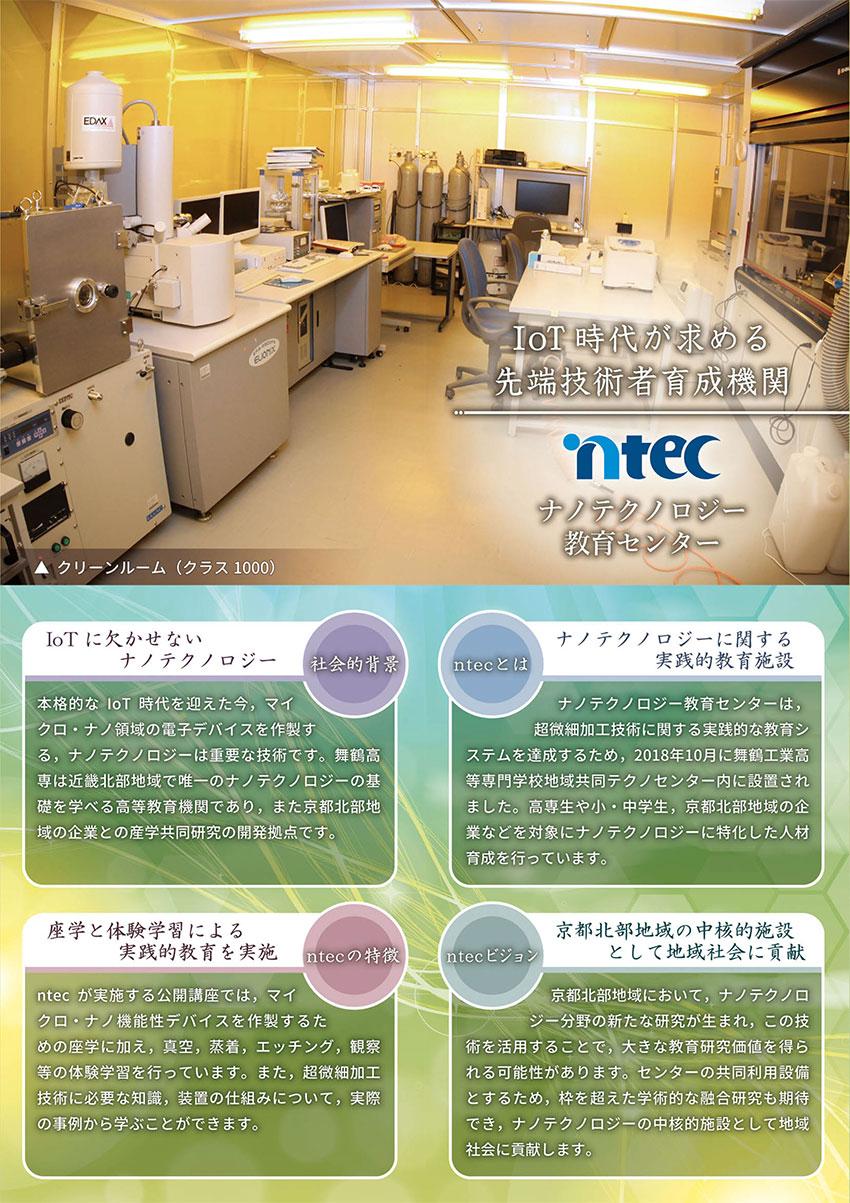ナノテクノロジー教育センター