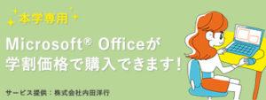 内田洋行マイクロソフト特別プラン