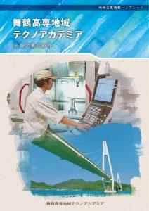 テクノアカデミア冊子表紙20200212