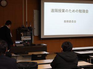 「遠隔授業勉強会」を開催しました。
