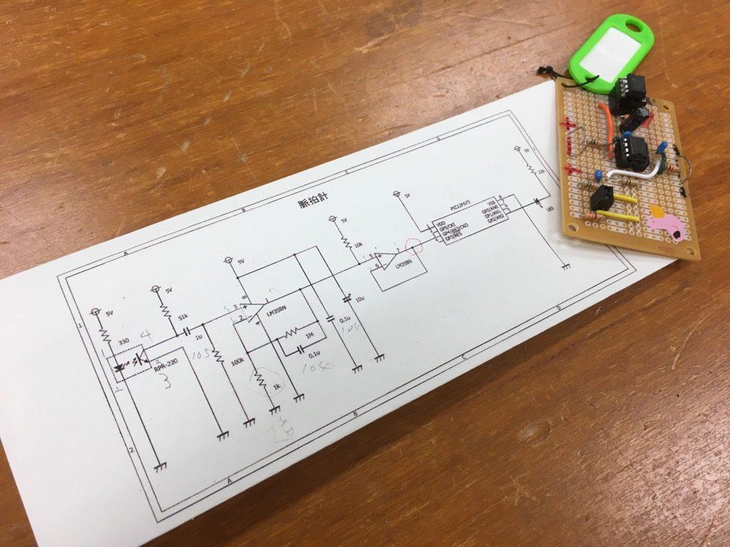 生体情報を測定する脈波センサーの作成を体験してみよう
