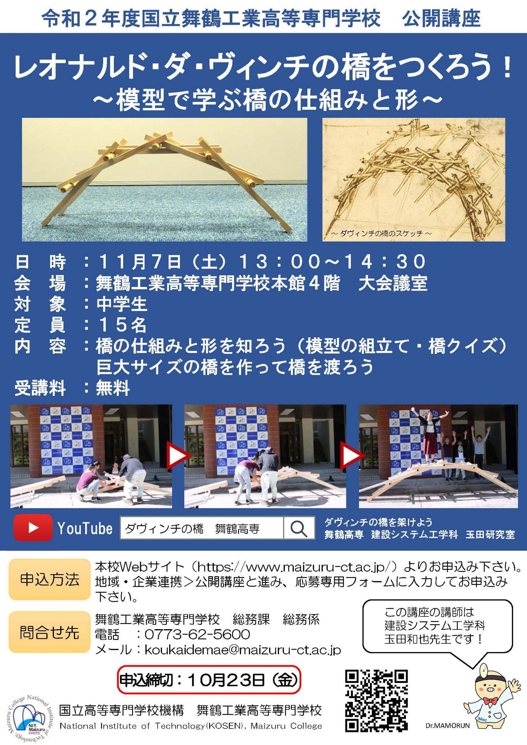 レオナルド・ダ・ヴィンチの橋をつくろう!~模型で学ぶ橋の仕組みと形~