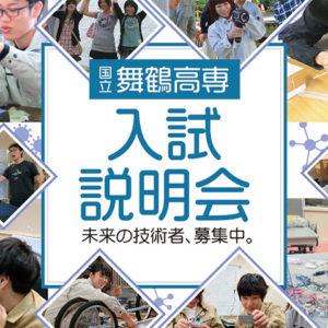 『入試説明会』を開催します。