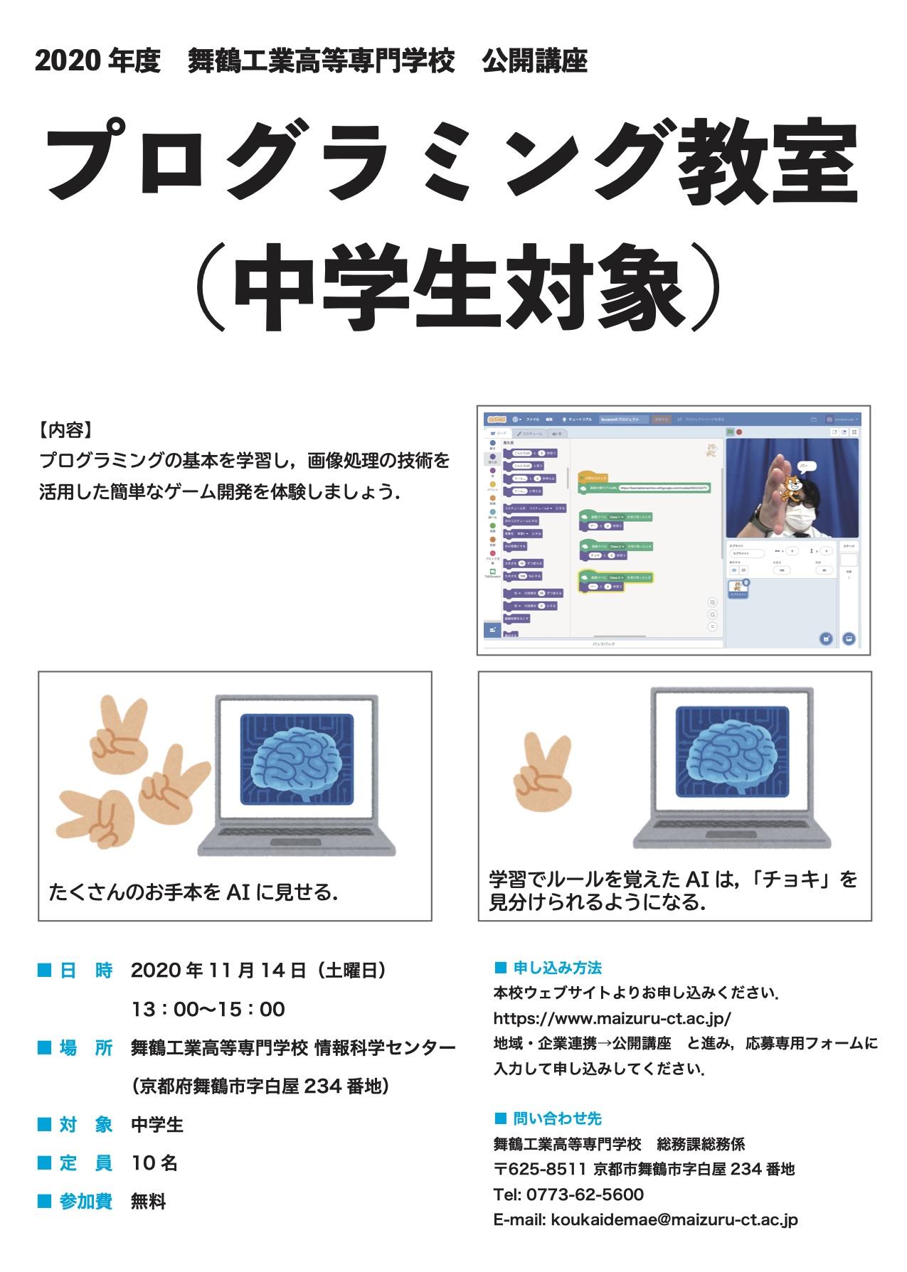 プログラミング教室(中学生向け)