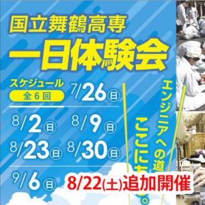 『舞鶴高専一日体験会』を開催します。