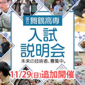 『入試説明会』を開催します。※11月29日追加開催