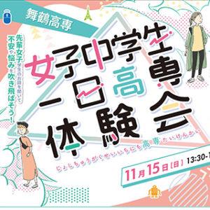 『女子中学生一日高専体験会』を開催します。