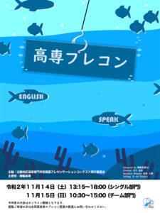 近畿地区高専英語プレゼンテーションコンテストに参加しました。[11月14日(土)]