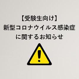 【受験生向け】新型コロナウイルス感染症に関するお知らせ