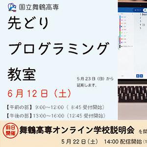 『オンライン学校説明会』・『先どりプログラミング教室』を開催します。