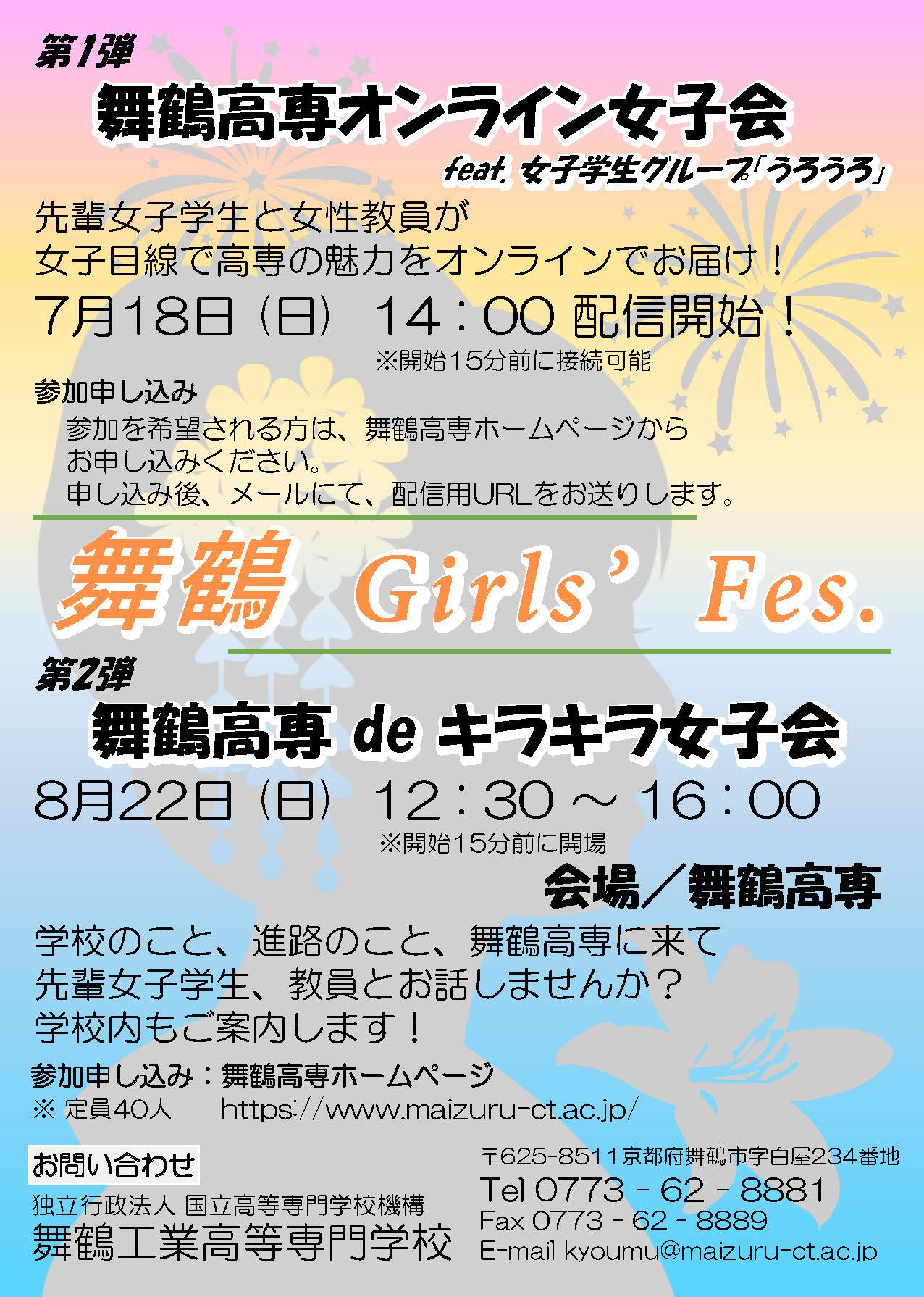 オンライン女子会・キラキラ女子会