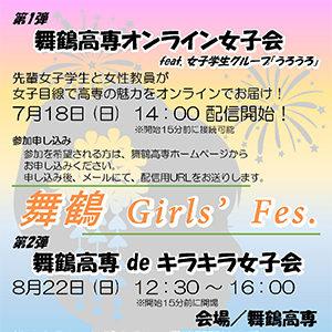 『オンライン女子会・キラキラ女子会』を開催します。
