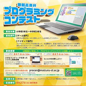 『舞鶴高専杯プログラミングコンテスト』を開催します。